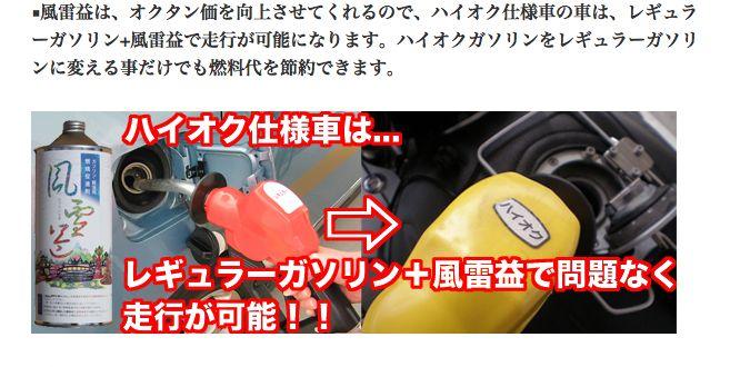 燃料添加剤による燃費改善・燃費向上