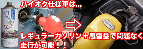 燃費向上・燃費改善の燃費対策なら風雷益