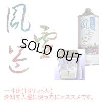 燃料添加剤 風雷益 18リットル (一斗缶)