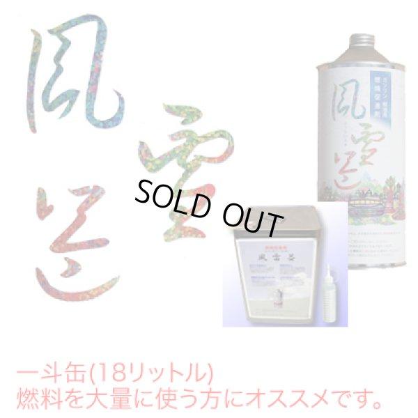 画像1: 燃料添加剤 風雷益 18リットル (一斗缶)